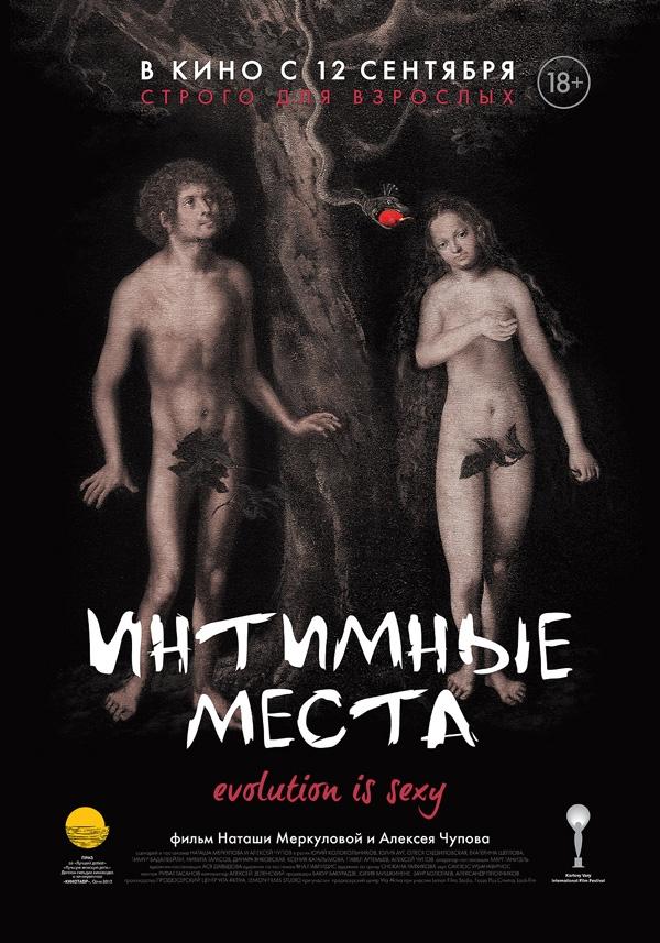 50-luchshih-filmov-erotika-25