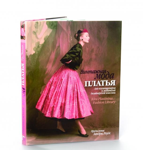 Книга винтажная мода. платья