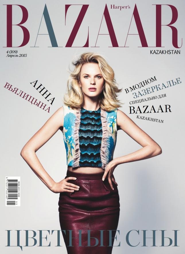 Анна Вьялицына на обложке Harper's Bazaar Казахстан, апрель 2015