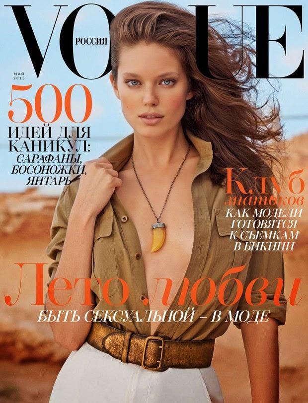 Эмили Дидонато на обложке Vogue Россия, май 2015