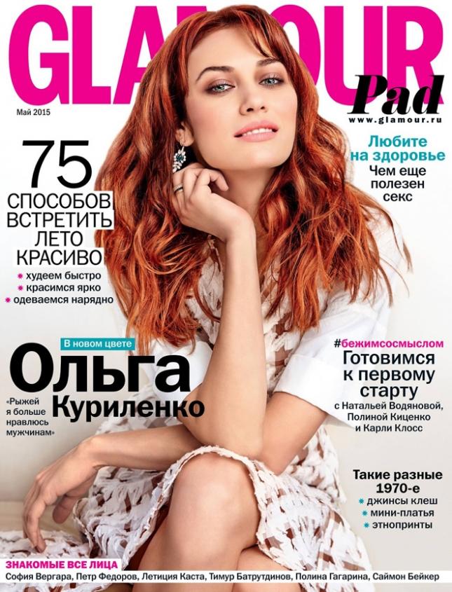 Ольга Куриленко на обложке Glamour Россия