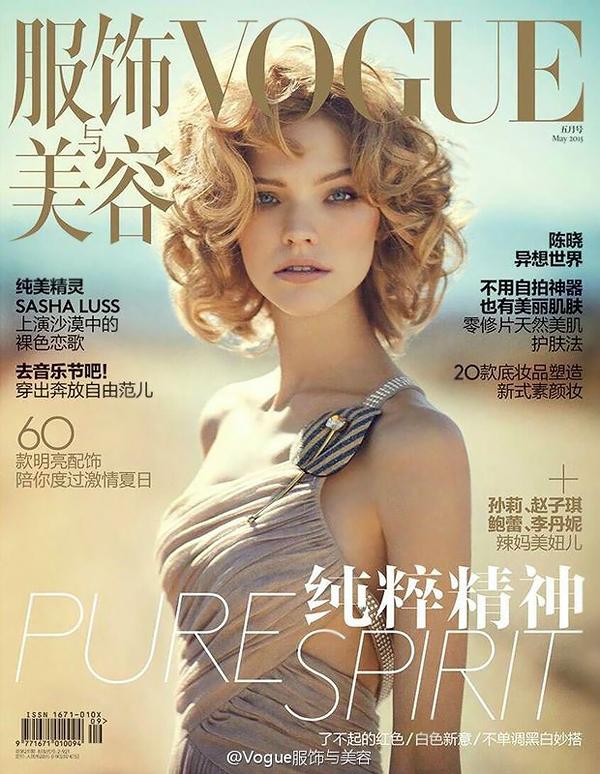 Саша Лусс на обложке Vogue Китай, май 2015