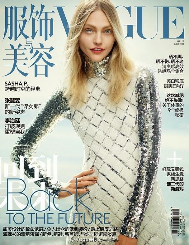 Саша Пивоварова на обложке Vogue Китай, июнь 2015