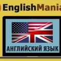 EnglishMania — Взрослые, разные уровни владения