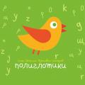Полиглотики — обучение для детей от 1 до 12 лет
