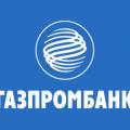 Газпромбанк — 5.99% в год