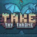 Take Thy Throne — 0.05$ — 0.09$