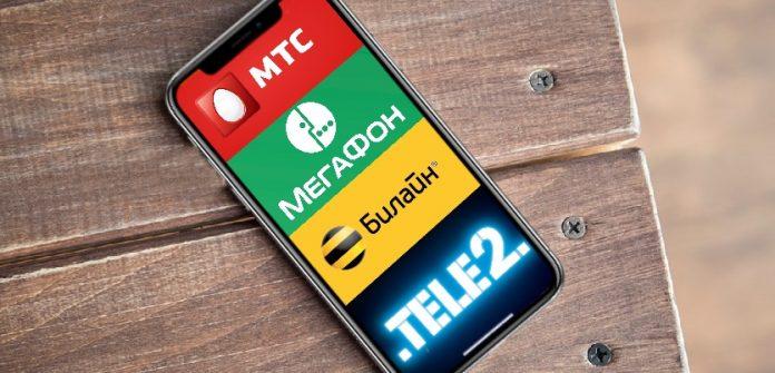 самых выгодных тарифов сотовых операторов Москвы 2021