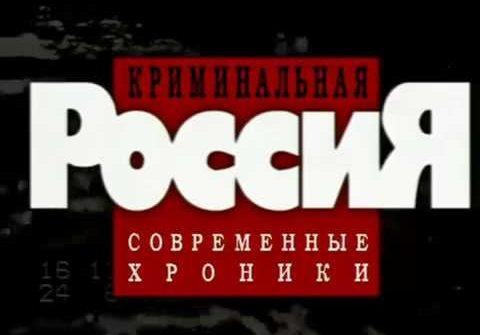 самых жестких выпусков Криминальной России