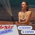 Шалун — 2 сезон, 6 серия