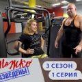 Грязное дело — 3 сезон, 1 серия