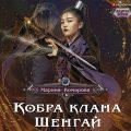 Кобра клана Шенгай, Марина Комарова — 4.16 баллов