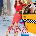 Шопоголик — 6,7 (Кинопоиск)