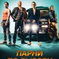 Парни по вызову — 7,5 (IMDb)