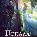 Попала, или Жена для тирана — 2, Валерия Чернованова — 4.20 баллов
