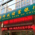 Postal Savings Bank of China, актив — $1875  млрд