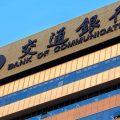 Bank of Communications, актив — $1676 млрд