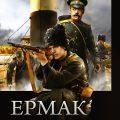 Ермак: Начало. Телохранитель. Личник, Игорь Валериев — 4.87 баллов